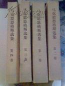马克思恩格斯选集(4卷全)一版一印