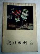 河北画刊1979.6