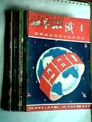 世界知识1988年1~23【缺7、14】 21册