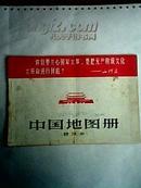 中国地图册(普及本)带毛主席语录  无封底