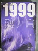 1999独白卷一