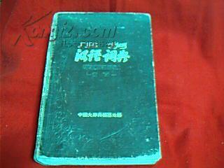 """汉语词典原名""""国语辞典"""""""