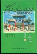内乡县衙与衙门文化----014