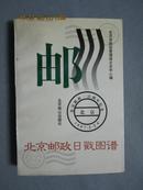 北京邮政日戳图谱 【96年一印】(已售勿订)