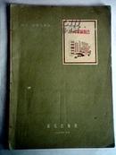 手风琴演奏法 57年1版1印