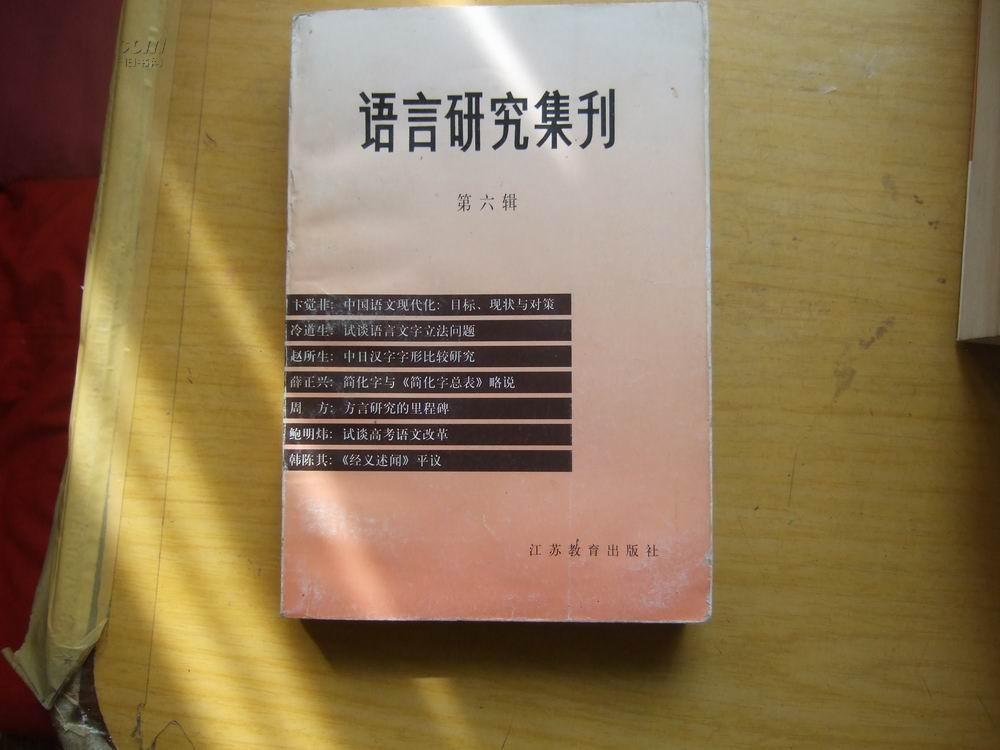 语言研究集刊(第六辑)(八八品)