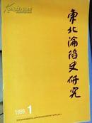 东北沦陷史研究(1999年第1期)【东京审判的研究与评价 东条英机与满洲国等】
