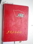 文革:精装《工农兵 笔记本》有林彪题词插图