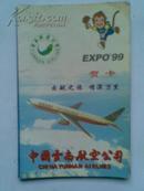 明信片;中国云南航空公司99年贺卡[9枚]
