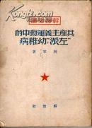 共产主义运动中的【左派】幼稚病【1949年初版】