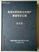 有关北京的书~~~~~~~~北京市非物质文化遗产普查项目汇编 宣武卷【大16开 精装】