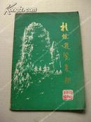 《桂林游览手册》包邮挂刷