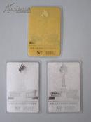 中华人民共和国第八届运动会纯金、纯银纪念卡珍藏册