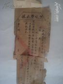 """【民国税票】《""""民国政府印花税票""""加盖""""山西""""·壹分》2张贴在民国木刻纸上(有红色官印)"""