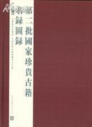 第二批国家珍贵古籍名录图录  (16开精装  全十册 原箱装)