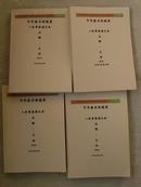 中华拳术明镜录【八卦掌拳谱大全·注解·点评】(全四卷)