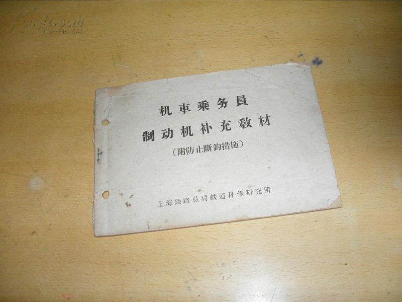 机车乘务员制动机补充教材(附防止段钩措施)
