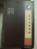 中国民间武术经典丛书:陈氏太极梢棍(只图谱无光碟 英汉对照)