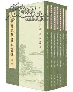 韩愈文集汇校笺注(全七册)中国古典文学基本丛书