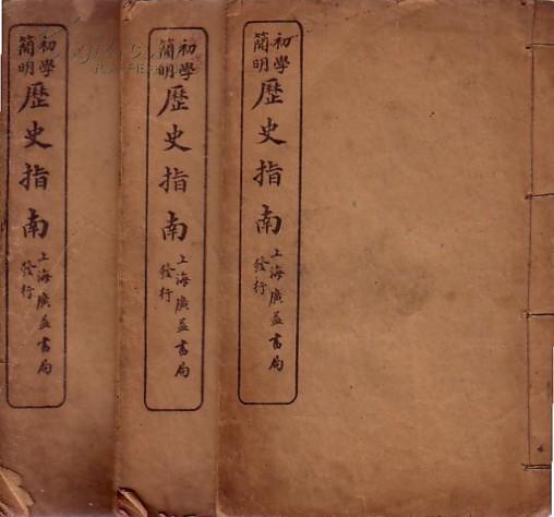 民国线装书:简明初学历史指南《第:1.2.4 册》缺第三册