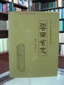 云南省志   卷三  地震志    99年10月一版一印