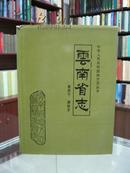 云南省志  卷四十  测绘志