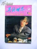 英语世界1993.1  (双月刋)