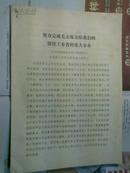 中共湖南省委书记于明涛同志在全国工业学大庆会议上的讲话