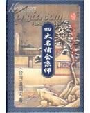 老武侠——四大名捕会京师(上)