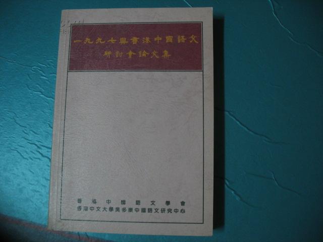 1997香港中国语文研讨会论文集