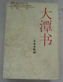 大潭书(作者签赠本,福建建阳县的历史)