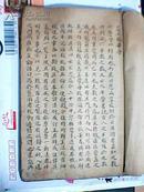 <<算法撮要>>手稿本(清道光九年抄定)1829年整理
