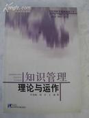 管理科学发展论丛·2《知识管理理论与运作》
