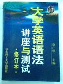 新世纪英语丛书--大学英语语法讲座与测试