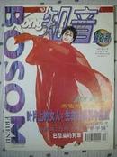 知音 海外版1997年第12期