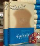 中国文库《野葫芦引两卷:南渡记东藏记》精装
