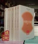 中国文库 文学类《中国鲁迅学通史》全六册