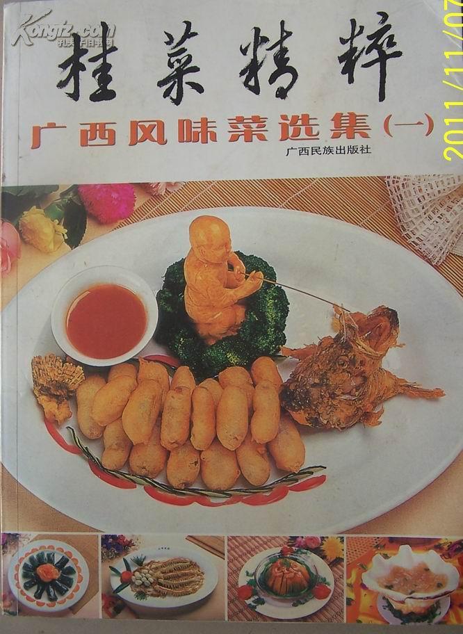 桂菜精粹--广西风味菜选集(一)