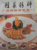 桂菜精粹 广西风味菜选集(一)