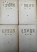 毛泽东选集1-4卷直版繁体50年代版1964印 第五卷77年版 共5本一套