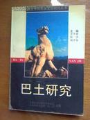 巴土研究 湖北长阳民族文化研究丛书 印500册