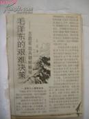 毛泽东的艰难决策——志愿军出兵朝鲜解密(报纸连载剪报)