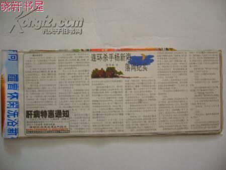 连环杀手杨新海落网纪实(报纸连载剪报)