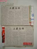 王蒙自传(报纸连载剪报)