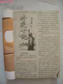外交十记(报纸连载剪报)