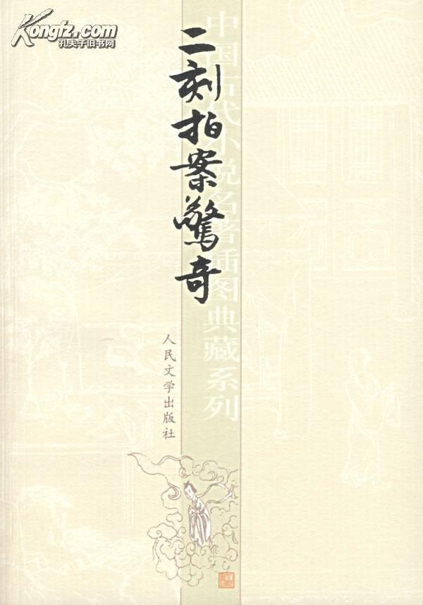 中国古代小说名著插图典藏系列:二刻拍案惊奇