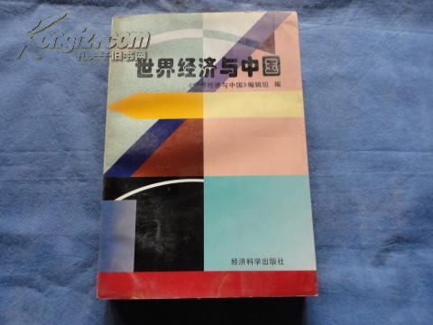 世界经济与中国(96年1版1印,2000册)