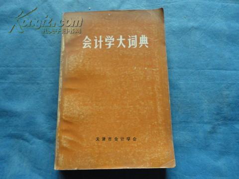 会计学大词典 (大32开,81年1版1印)