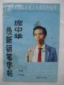 《庞中华最新钢笔字帖》