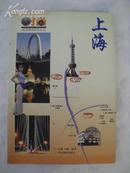 时尚旅游线路图册丛书《上海》